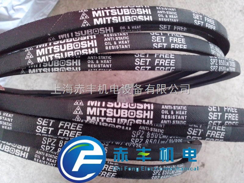 进口SPZ850LW/3V335空调机皮带SPZ850LW/3V335进口三角带