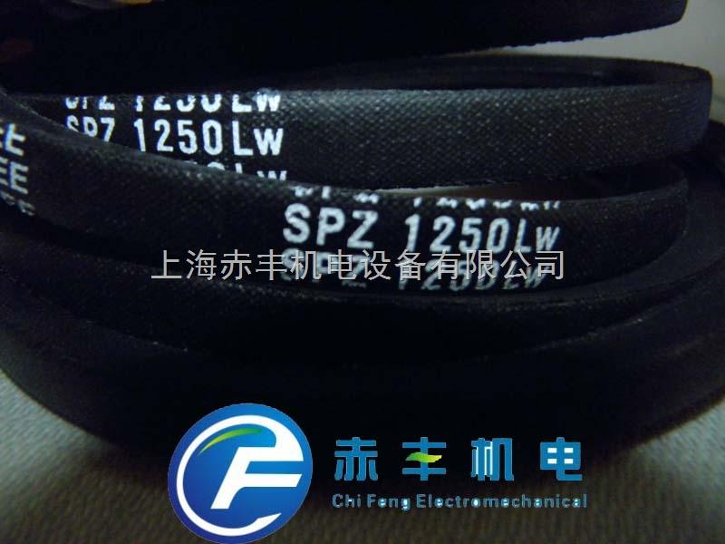 SPZ1250LW进口三角带SPZ1250LW高速防油三角带SPZ1250LW