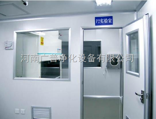 p2实验室建设,p2实验室建设标准