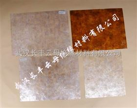 5250有机硅塑型云母板