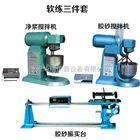 水泥软练仪器三件套生产厂家