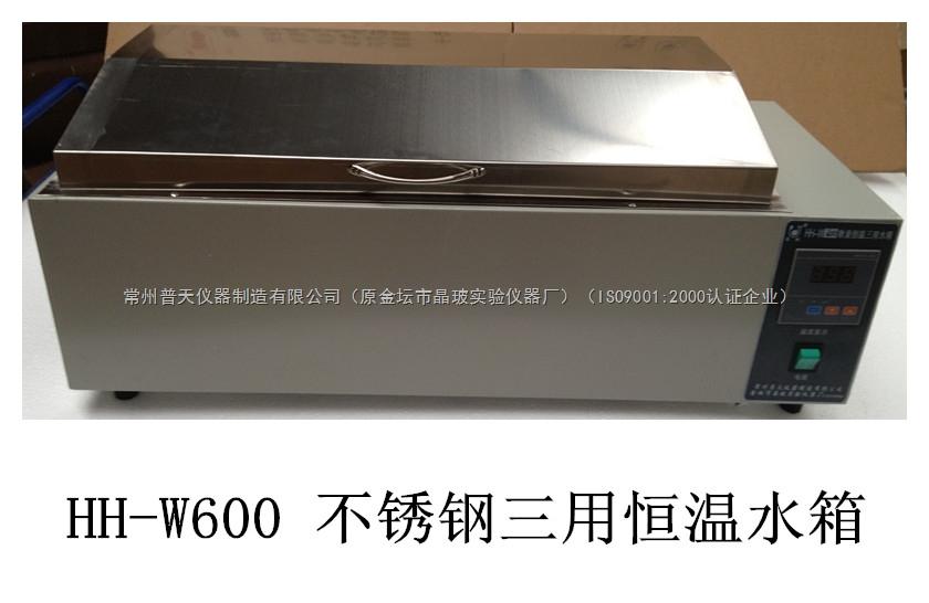 三用恒温水箱(全不锈钢)