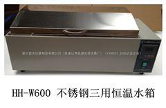 HH-W600三用恒温水箱(全不锈钢)