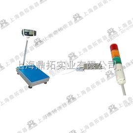 TCS上海台秤,会报警电子秤,30KG配三色警示灯电子秤