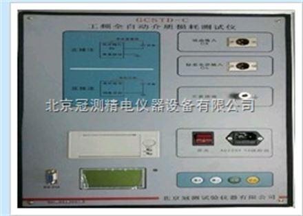 2014热销工频全自动介电常数及介质损耗测试仪