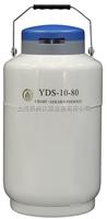 YDS-10-80贮存型液氮生物容器(中)