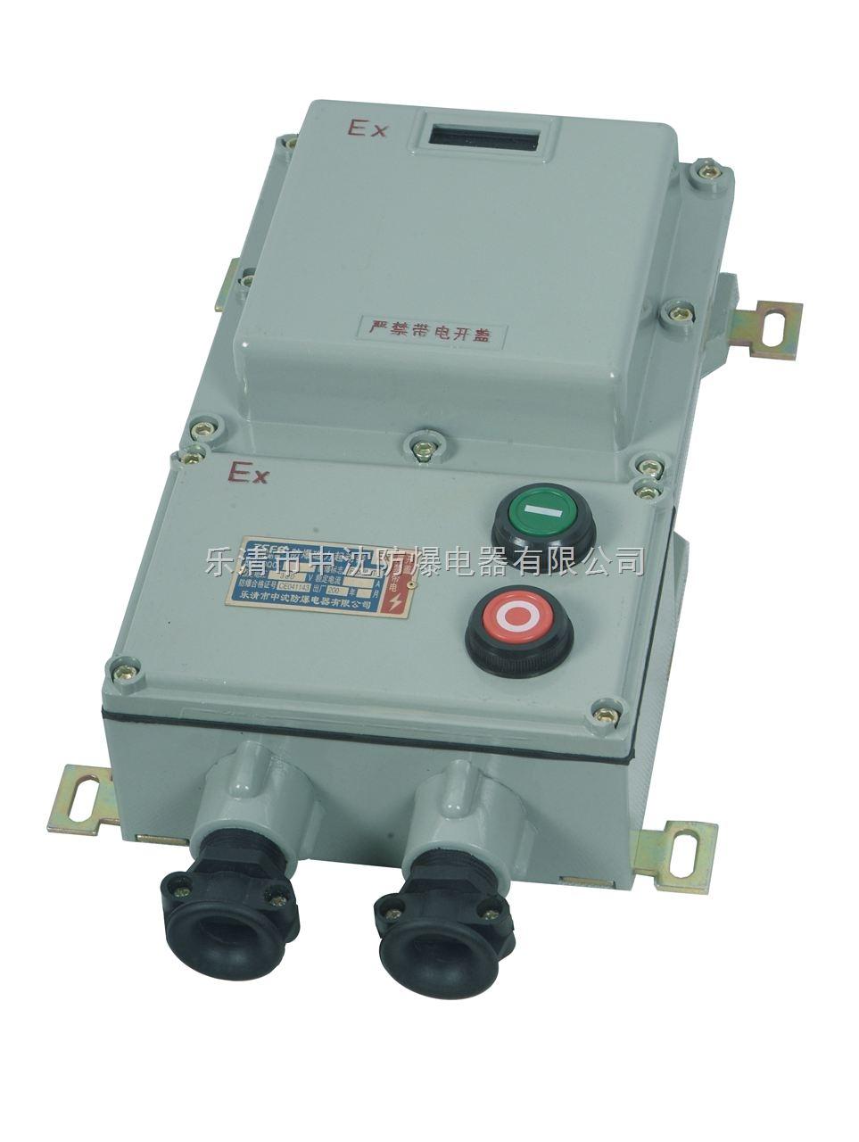 LBQC53-防爆电磁启动器价格BQC防爆风机启动箱