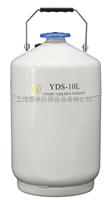 YDS-10L液氮型液氮生物容器