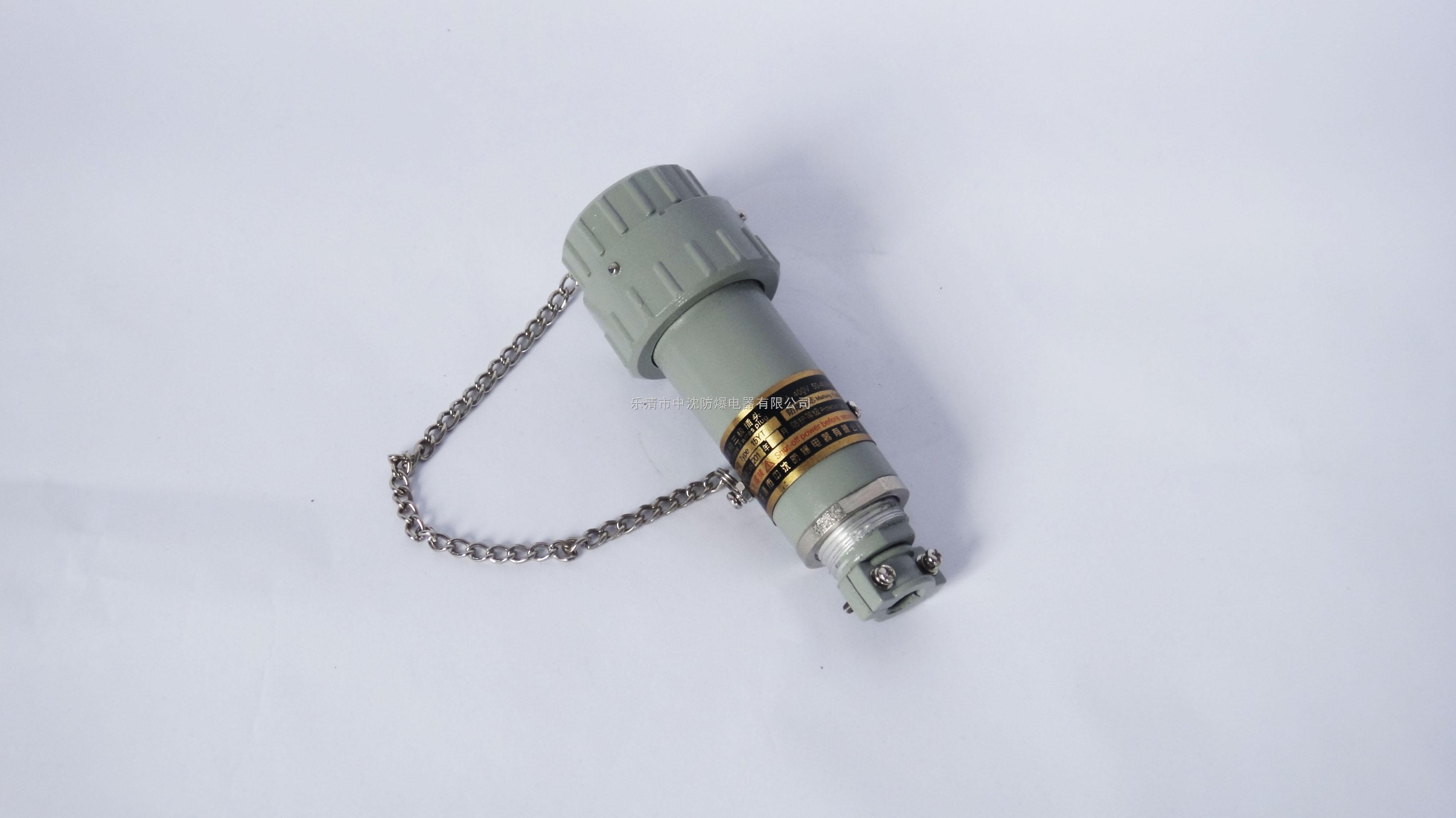 YT/GZ/YZ-无火花型防爆电连接器 插头插座三相四级15A到300A