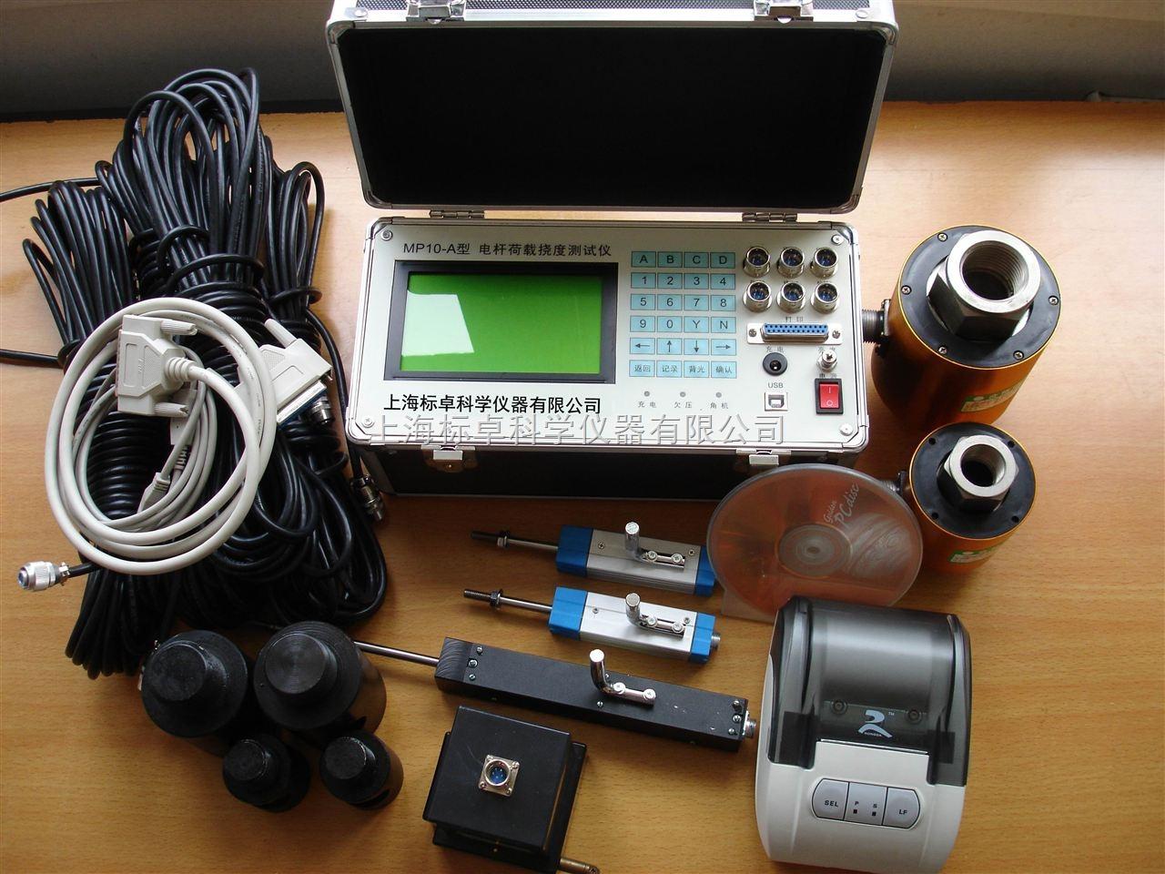 水泥电杆荷载扰度位移测试仪