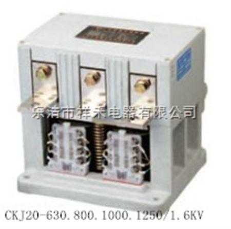 该系列真空接触器安装尺寸和老式cj20接触器一样