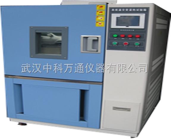 高低温交变试验箱维修GDW-100小型高低温试验机