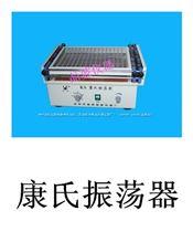 KS/ZD-2康氏振荡器
