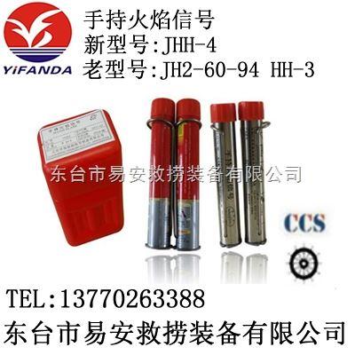 JHH-4app手持红光火焰信号