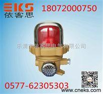 BLSG56-BLSG56大功率220V座式防爆声光报警器 120分贝 红色 绿色 黄色