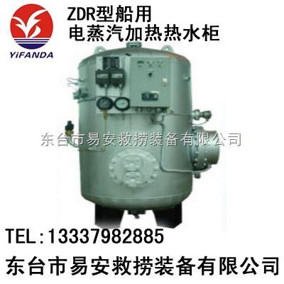 ZDR型船用电蒸汽加热热水柜