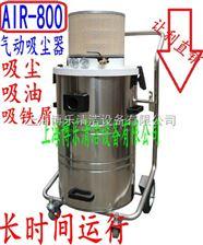 AIR-800上海生产气动吸尘器厂家