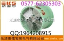 BT35-11供应防爆轴流风机BT35-11-3.55工厂车间排风机排气扇
