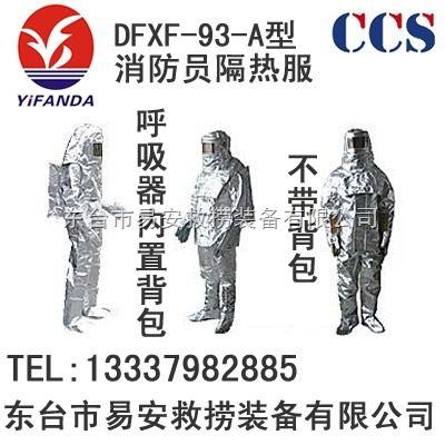 DFXF-93-A消防隔热服