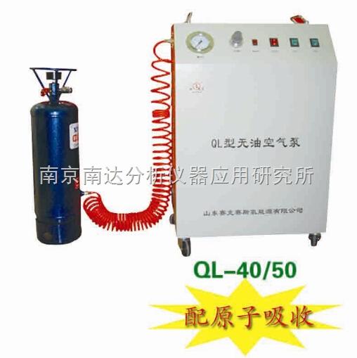 QL-50高压原子吸收空气泵 空气发生器