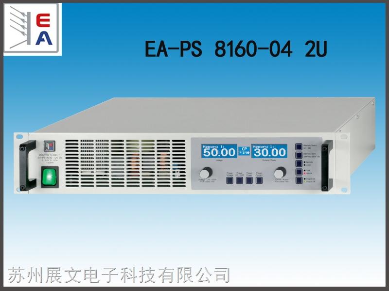 德国EA直流电源 EA-PS 8160-04 2U