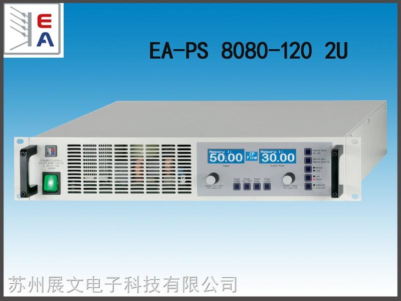EA-PS 8080-120 2U  德国EA直流电源
