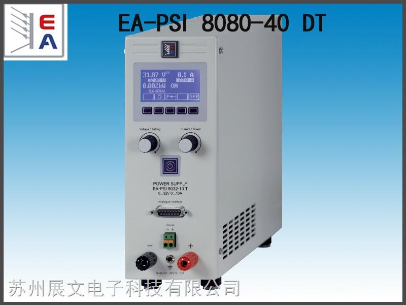 德国EA可编程直流电源  EA-PSI 8080-40 DT