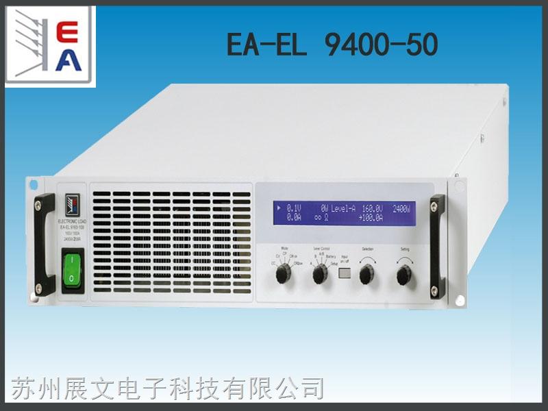 EA-EL 9400-50  德国EA直流电子负载