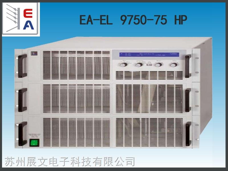 EA-EL 9750-75 HP  德国EA直流电子负载