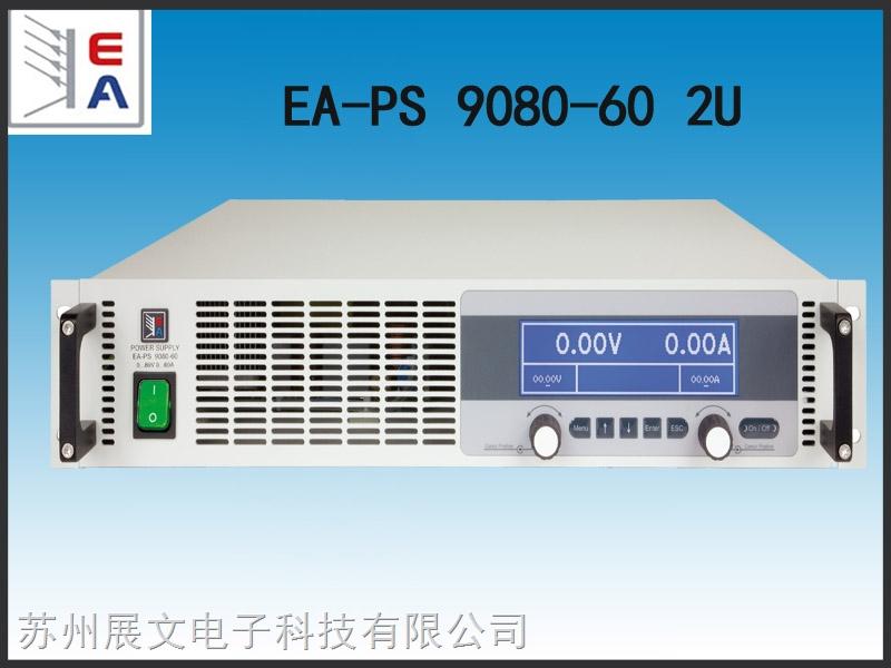 EA-PS 9080-60 2U 德国EA可编程直流电源