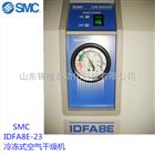 SMC冷干机IDFA8E-23