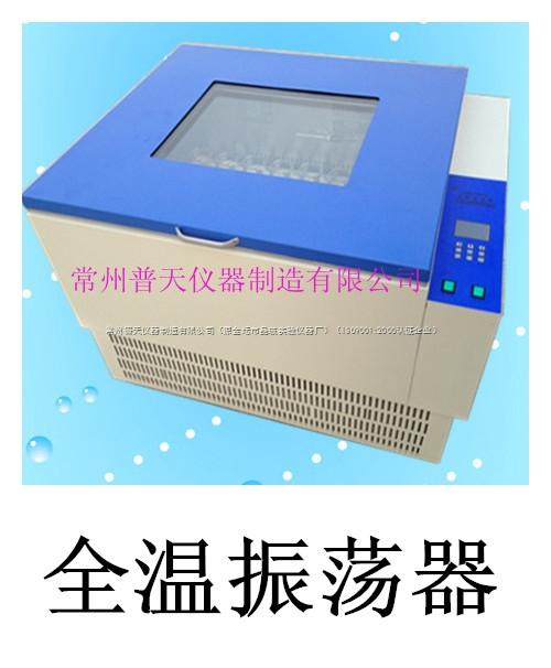 全温振荡器JBQ-ZD
