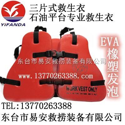 HL-100三片式工作救生衣 GY09-1石油平台救生背心