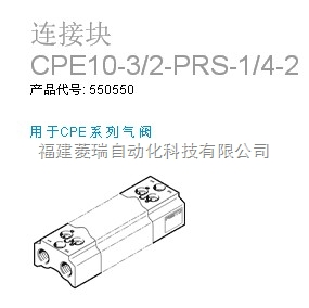 CPE10-3/2-PRS-1/4-6-NPT订货号 550605