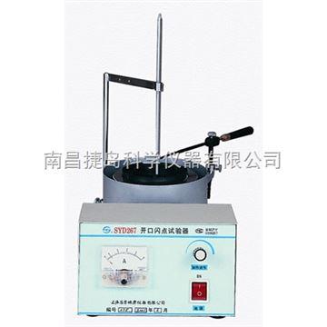 开口闪点试验器,SYD-267开口闪点试验器,上海昌吉SYD-267开口闪点试验器