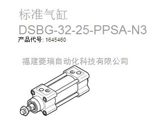 DSBG-32-40-PPSA-N3 订货号1645461