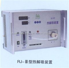 RJ-Ⅲ热解吸装置