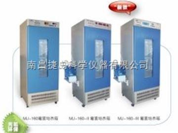 霉菌培养箱,MJ-250 II霉菌培养箱,上海跃进MJ-250 II霉菌培养箱