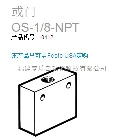 OS-1/4-NPT 订货号10413