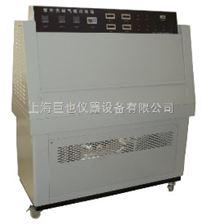 JY-KZ紫外光耐气候老化试验箱|紫外线老化试验箱|紫外老化试验箱【上海巨也仪器】