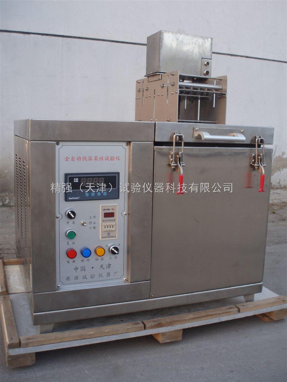 DR-5全自动低温柔度仪