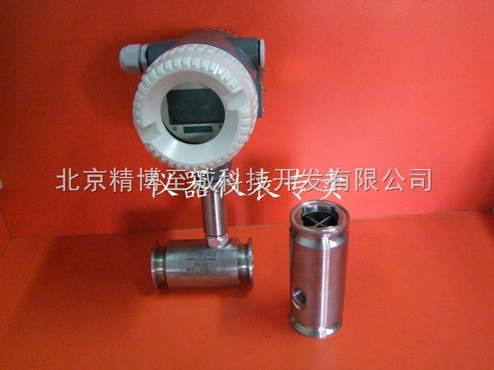 北京食品卫生型涡轮流量计