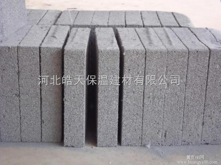 外墙做防火隔离带用发泡水泥保温板价格