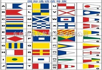 船舶用国际通用语信号旗1号/小2号/2号/3号/4号