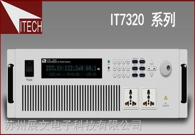 艾德克斯  IT7320系列 可编程交流电源