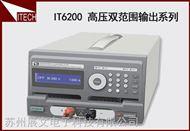 艾德克斯输出直流电源  IT6200系列