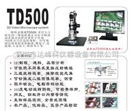 TD500三维视频显微镜