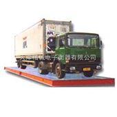 天津电子汽车衡,数字式汽车衡30吨地磅