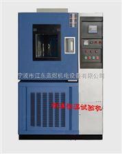 LYHWHS系列恒温恒湿试验箱,可程式恒温恒湿试验箱