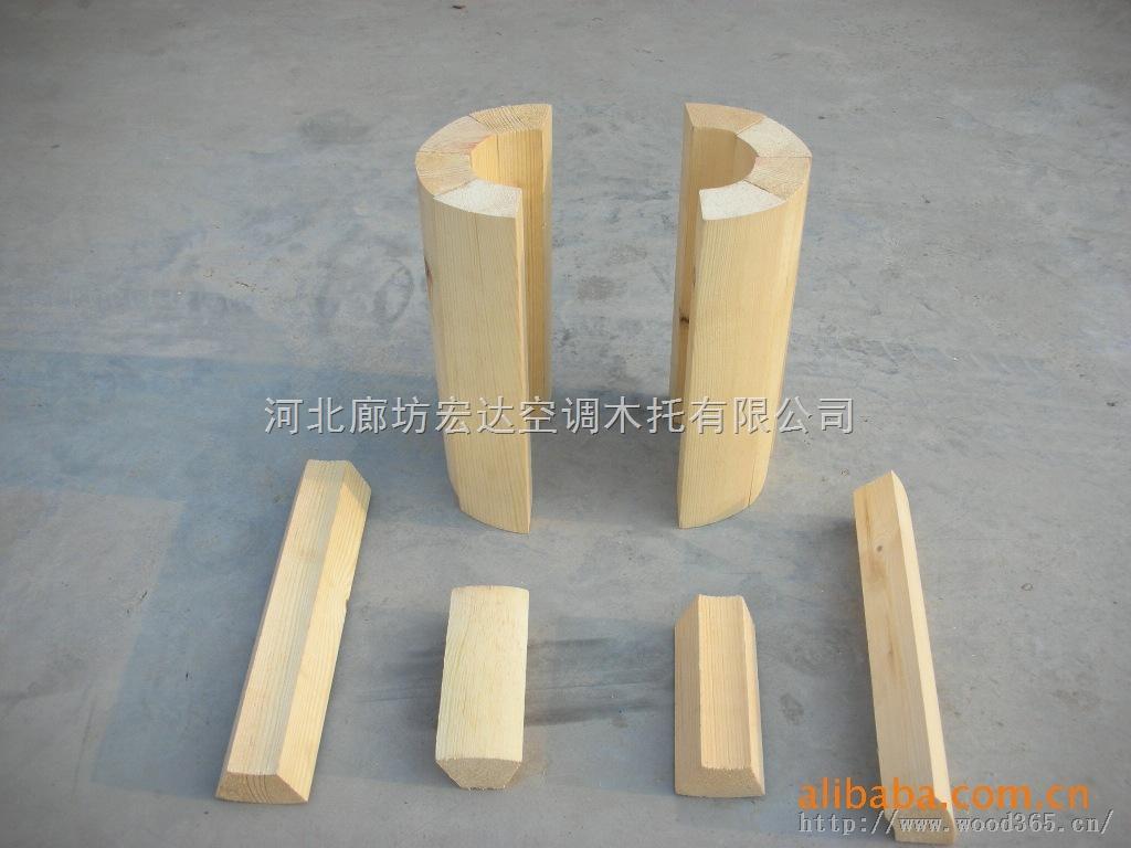 空调保冷木块、防震管道木托